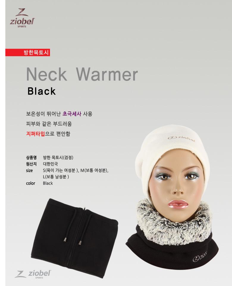 neckwarmer_black.jpg