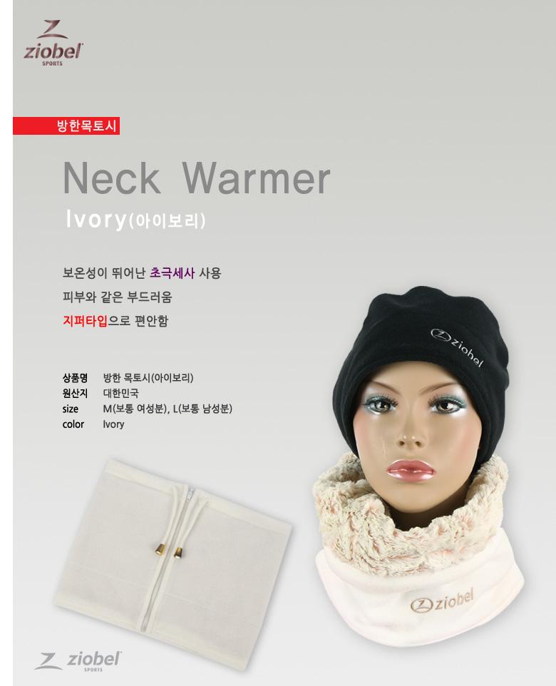 neckwarmer_ivory.jpg