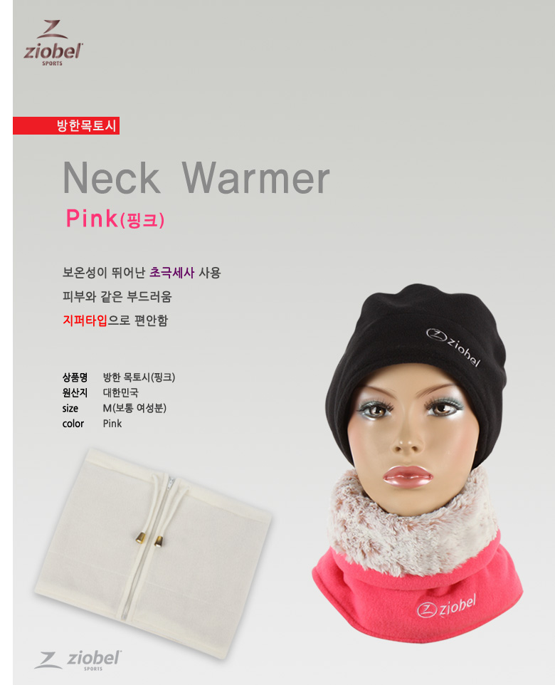neckwarmer_pink.jpg